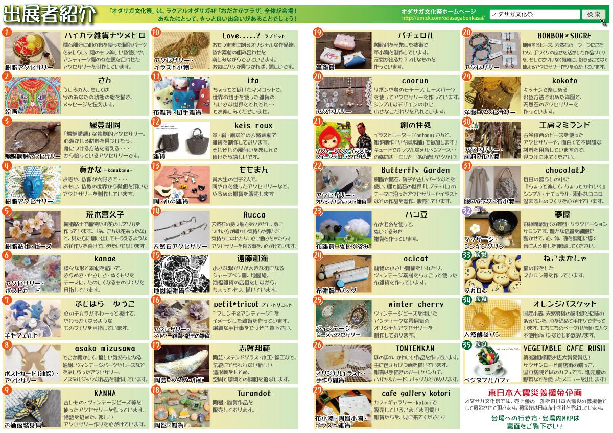 パンフレット | ~第2回 オダサガ文化祭~ 小田急相模原のハンドメイド・クラフトイベント